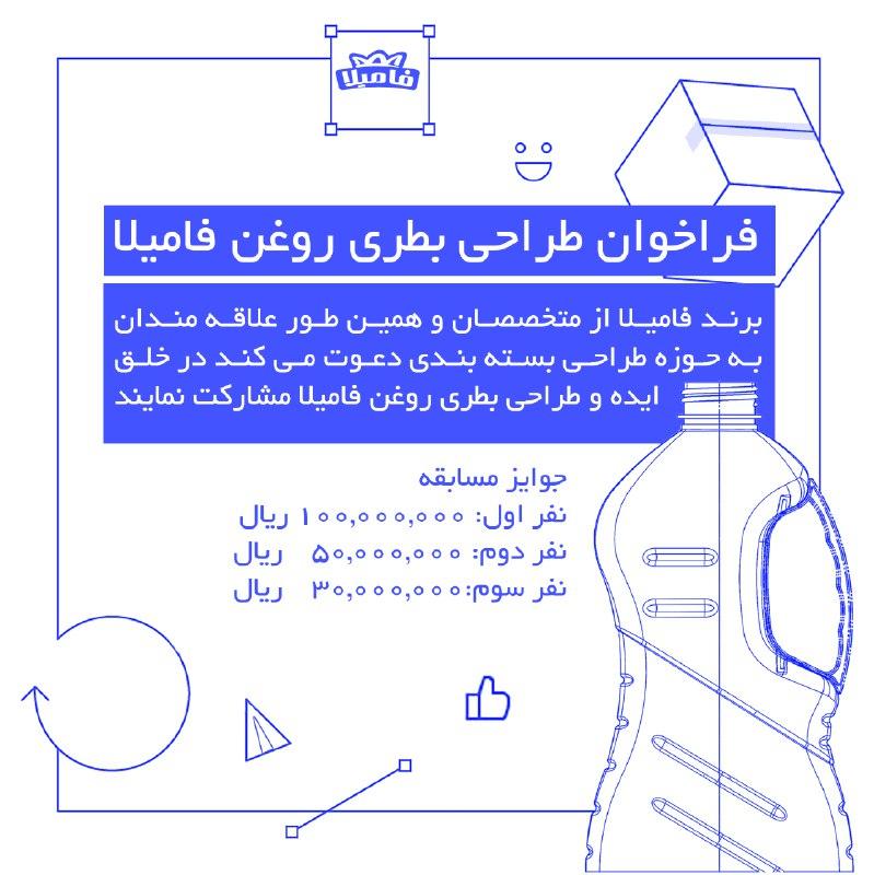 فراخوان مسابقهی طراحیِ بستهبندی فامیلا
