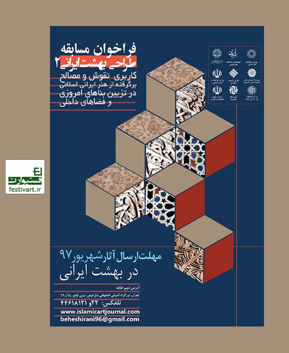 فراخوان مسابقه بهشت ایرانی ۲