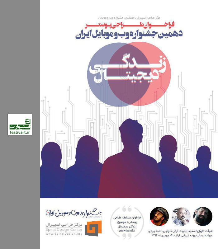 فراخوان مسابقه طراحی پوستر با موضوع زندگی دیجیتال