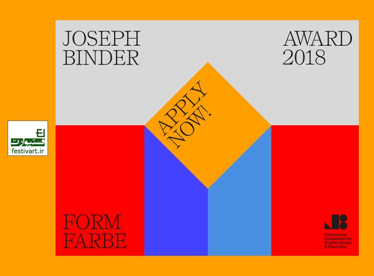 فراخوان مسابقه طراحی گرافیک و هنرهای تجسمی Joseph Binder سال ۲۰۱۸