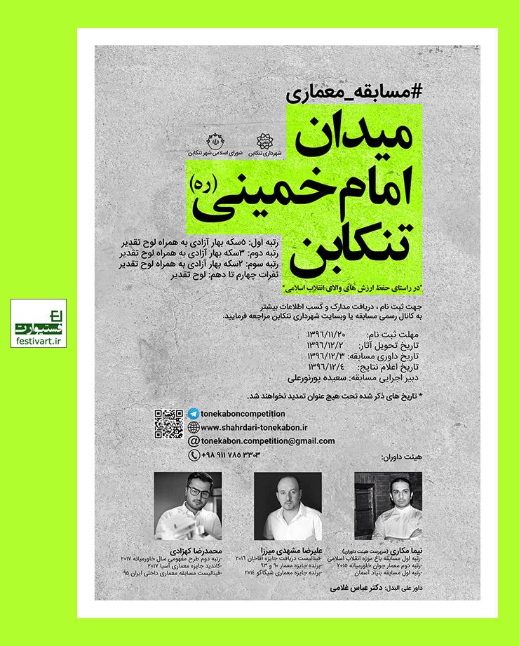 فراخوان مسابقه میدان امام خمینی (ره) تنکابن