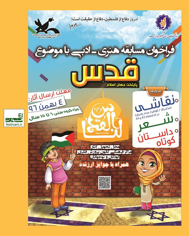 فراخوان مسابقه هنری – ادبی قدس ویژه کودکان و نوجوانان