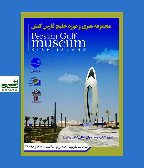 فراخوان مشارکت در نمایشگاه و فروش آثار هنرهای تجسمی در کیش