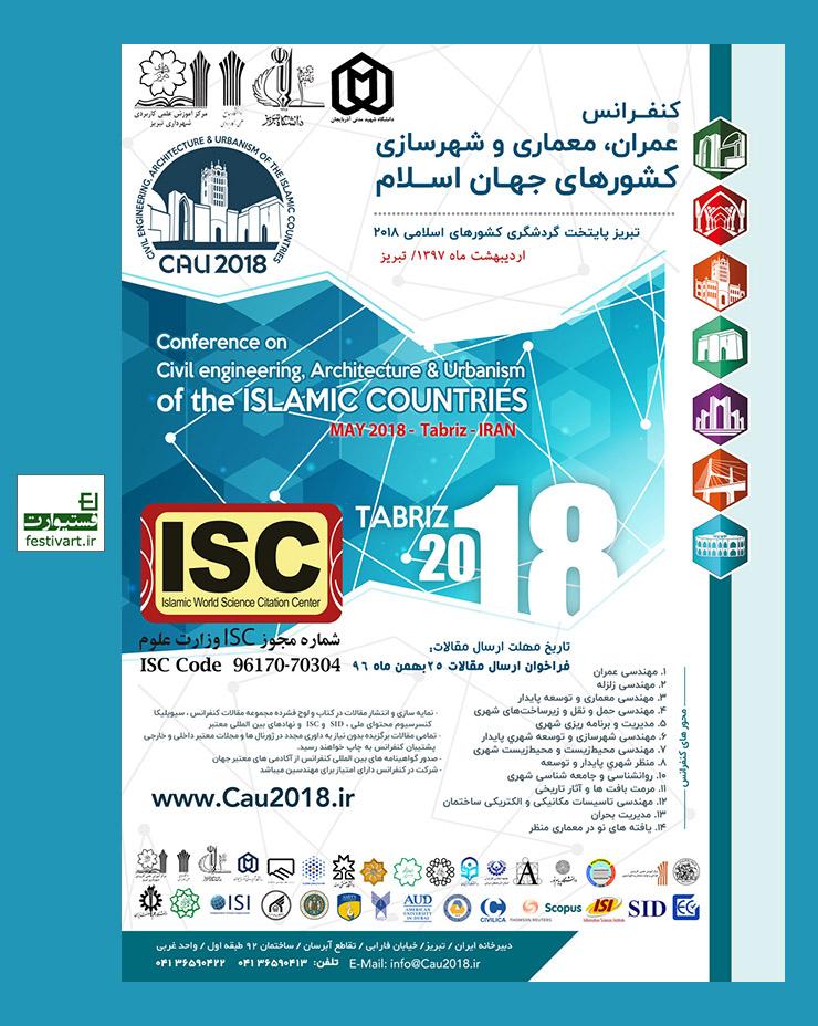 فراخوان مقاله کنفرانس عمران، معماری وشهرسازی کشورهای جهان اسلام