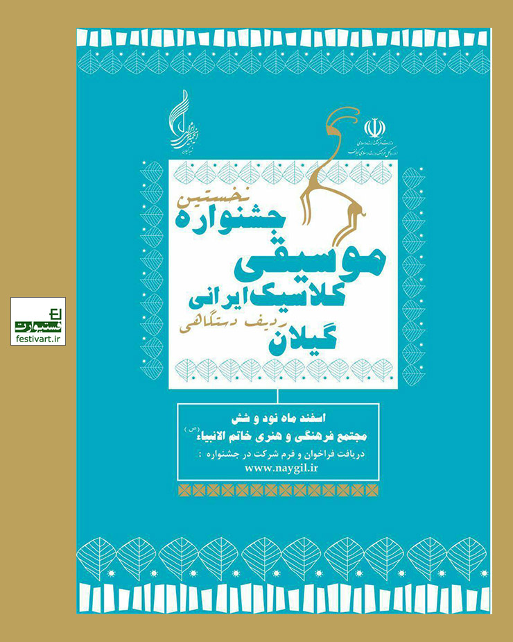 فراخوان نخستین جشنوارۀ موسیقی کلاسیک ایرانی در گیلان