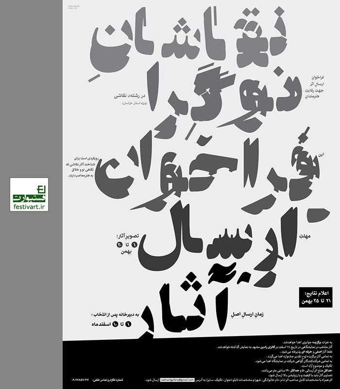 فراخوان نمایشگاه نقاشی ویژه هنرمندان نوگرای خراسان