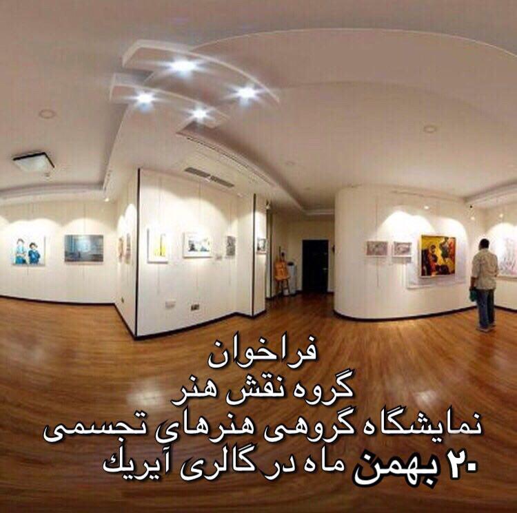 فراخوان نمایشگاه گروهى «نقاشى، دیجیتال آرت،عکس و آثار حجمى»