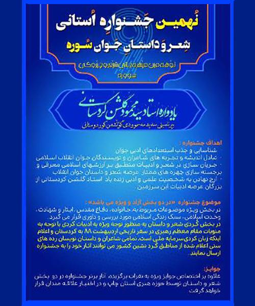 فراخوان نهمین جشنواره شعر و داستان جوان سوره یادواره گلشن کردستانی
