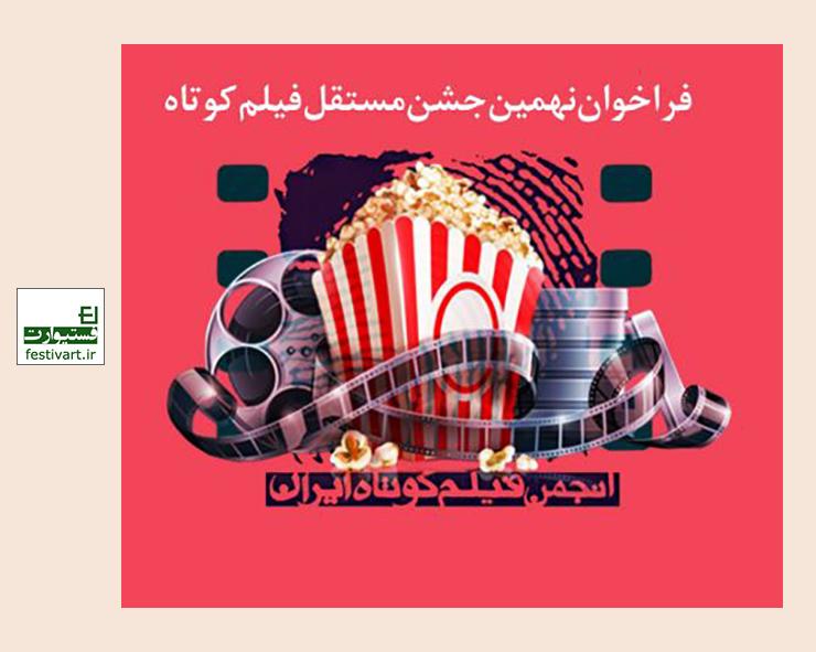 فراخوان نهمین جشن مستقل فیلم کوتاه سال ۱۳۹۶