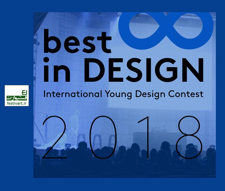 فراخوان نهمین دوره مسابقات برترین طراحی زلین در جمهوری چک