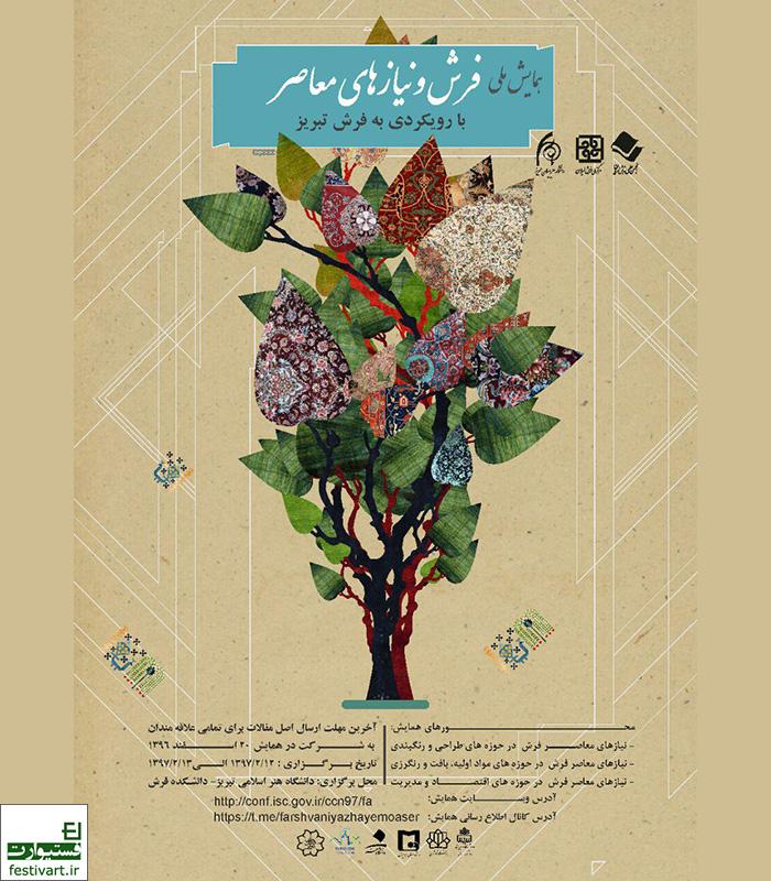 فراخوان همایش فرش ونیازهای معاصر با رویکردی به فرش تبریز