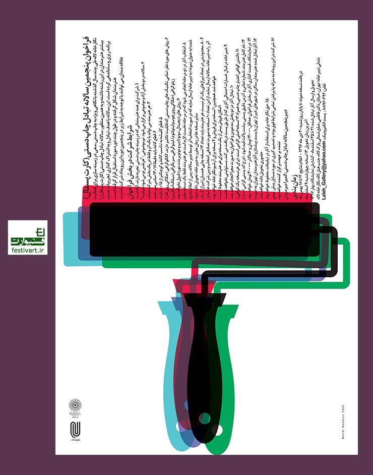 فراخوان پنجمین سالانه تبادل چاپ دستی (کارت پستال) نگارخانه لاله