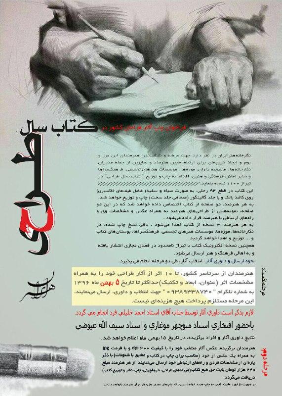 فراخوان چاپ آثار طرحان کشور