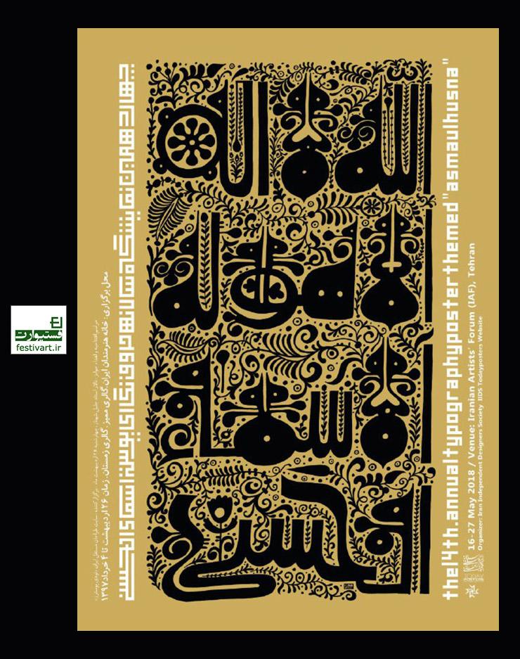 فراخوان چهاردهمین نمایشگاه سالانه حروف نگاری پوستر اسماءالحسنی ۱۳۹۷