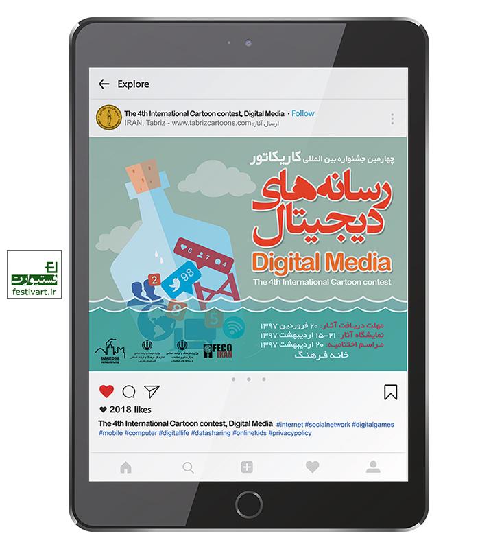 فراخوان چهارمین جشنواره کاریکاتور رسانههای دیجیتال