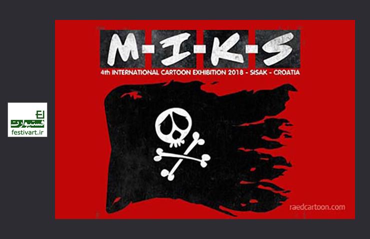 فراخوان چهارمین مسابقه بین المللی کارتون و کاریکاتور SISAK کروواسی