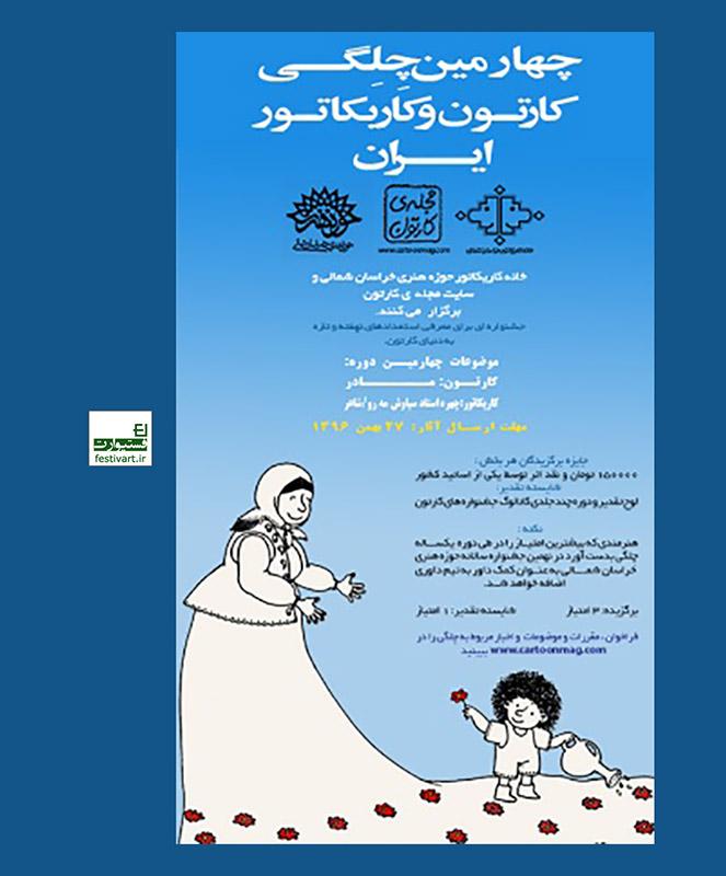 فراخوان چهارمین چِلِگی کارتون و کاریکاتور ایران