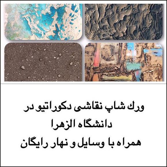 فراخوان کارگاه آموزش نقاشی دکوراتیو در اصفهان و تهران