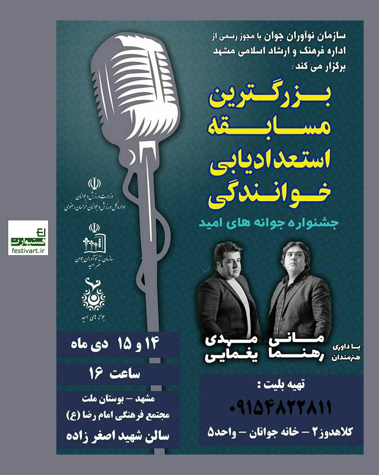 فراخوان کشف استعدادهای خوانندگی در مشهد