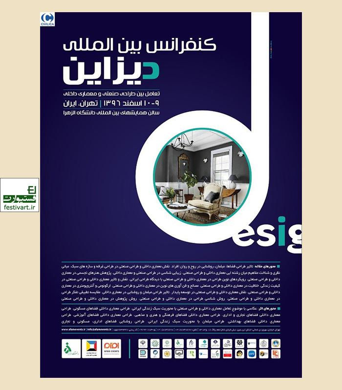 فراخوان کنفرانس بین المللی دیزاین (تعامل بین طراحی صنعتی و معماری داخلی)