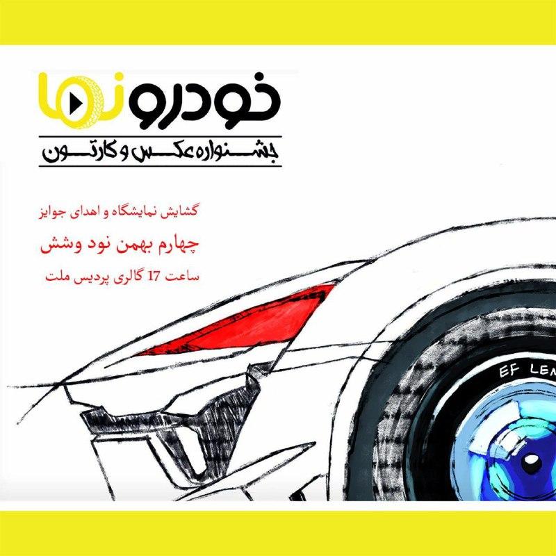نمایشگاه «جشنواره عکس و کارتون خودرونما»