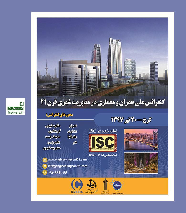 کنفرانس ملی عمران و معماری در مدیریت شهری
