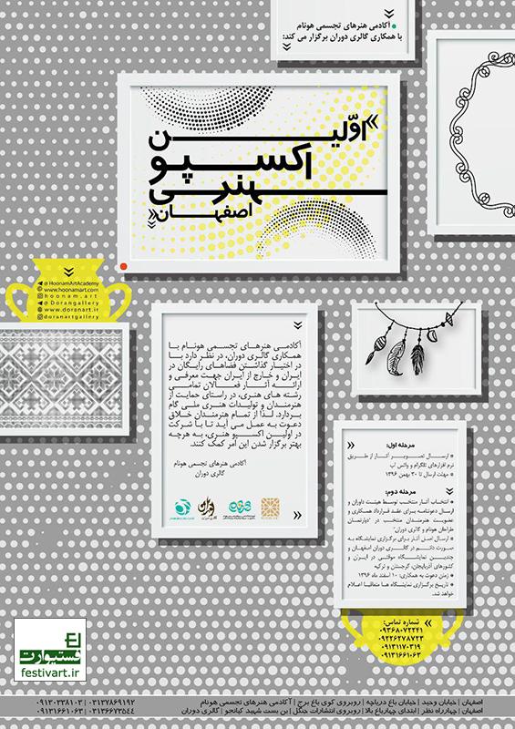 اولین اکسپو آثار هنری اصفهان