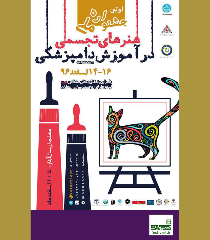 فراخوان اولین جشنواره ملی «هنرهای تجسمی در آموزش دامپزشکی»