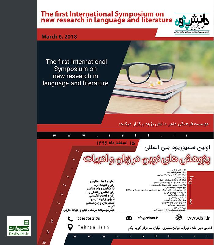 فراخوان اولین سمپوزیوم بین المللی پژوهش های نوین در زبان و ادبیات