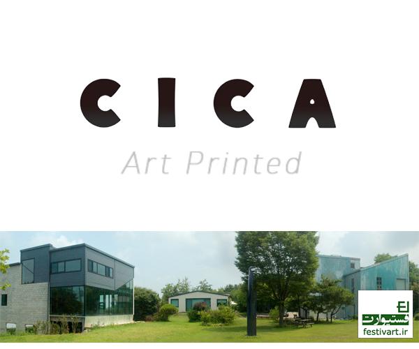 فراخوان اولین نمایشگاه بین المللی کتاب های هنر و چاپ های دیجیتال موزه CICA