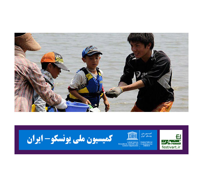 فراخوان برگزاری چهارمین دور جایزه یونسکو ژاپن در زمینه آموزش برای توسعه پایدار