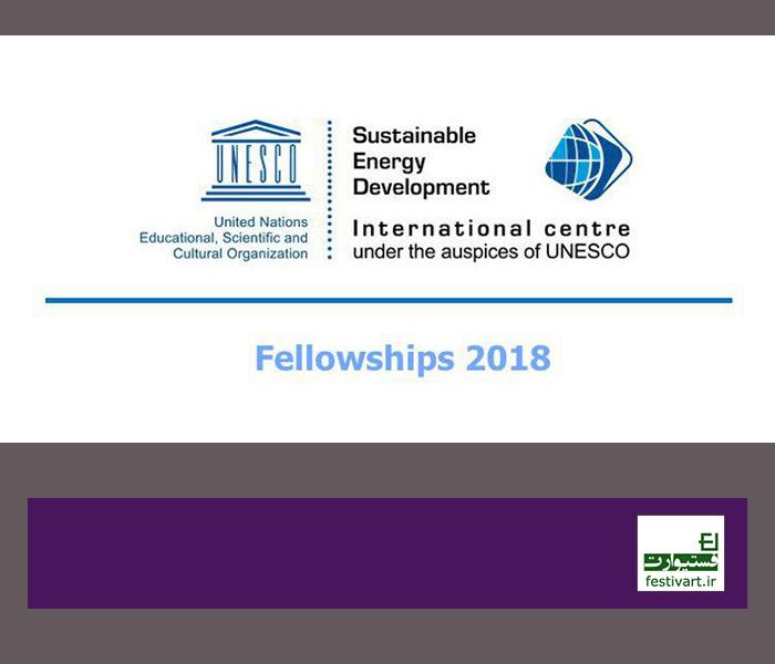 فراخوان بورسیه UNESCO/ISEDC سال ۲۰۱۸