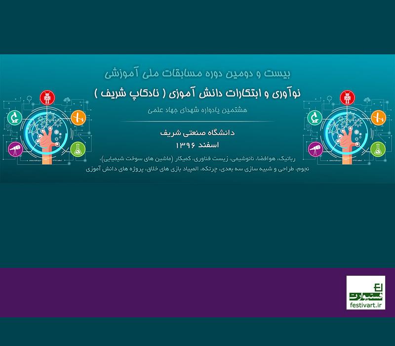 فراخوان بیست دومین دوره مسابقات دانش آموزی نادکاپ دانشگاه صنعتی شریف