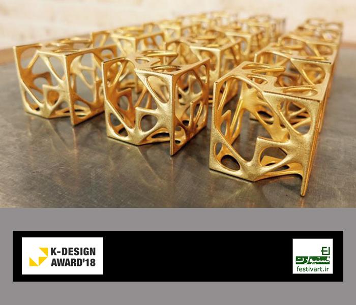 فراخوان بین المللی جایزه معماری K-DESIGN سال ۲۰۱۸