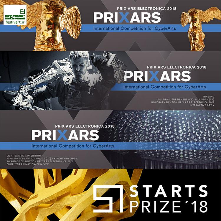فراخوان بین المللی جایزه Ars Electronica هنرهای کامپیوتری سال ۲۰۱۸