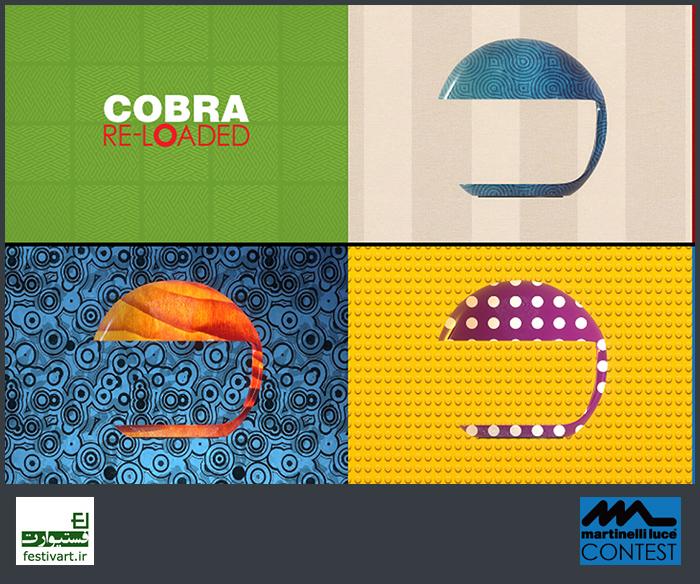 فراخوان بین المللی رقابت طراحی بافت برای سطح لامپ COBRA Re-loaded