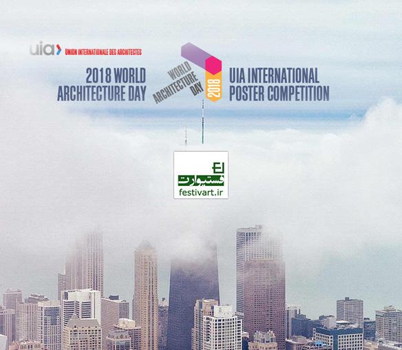 فراخوان بین المللی طراحی پوستر روز جهانی معمار