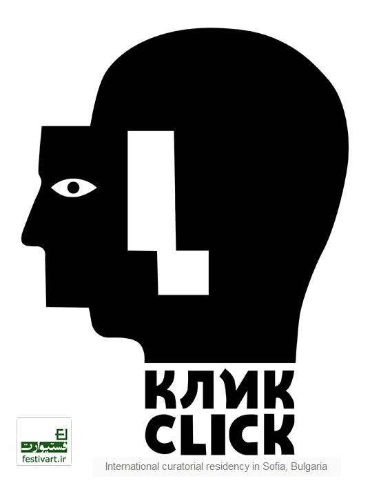 فراخوان بین المللی فرصت اقامت برای کیوریتور ها در صوفیه بلغارستان