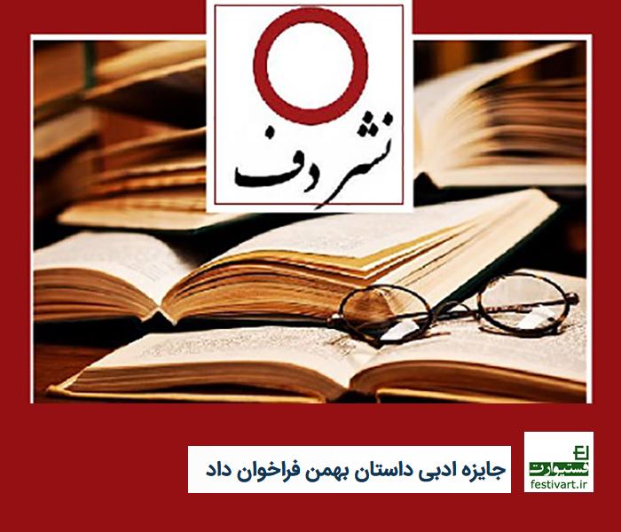 فراخوان جایزه ادبی داستان بهمن