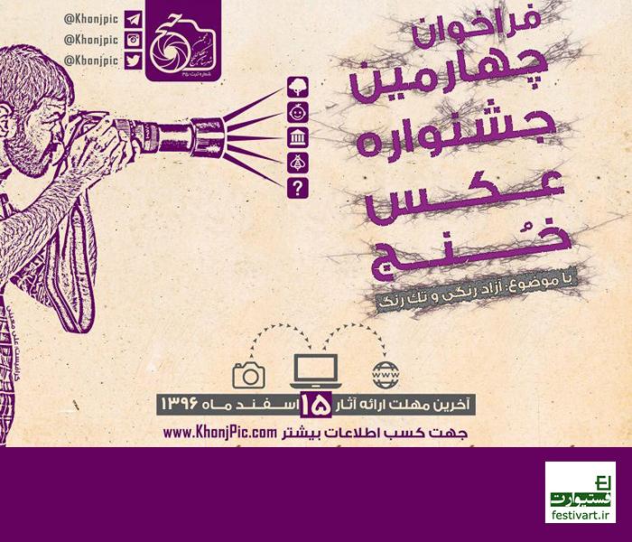 فراخوان جشنواره عکاسی خنج
