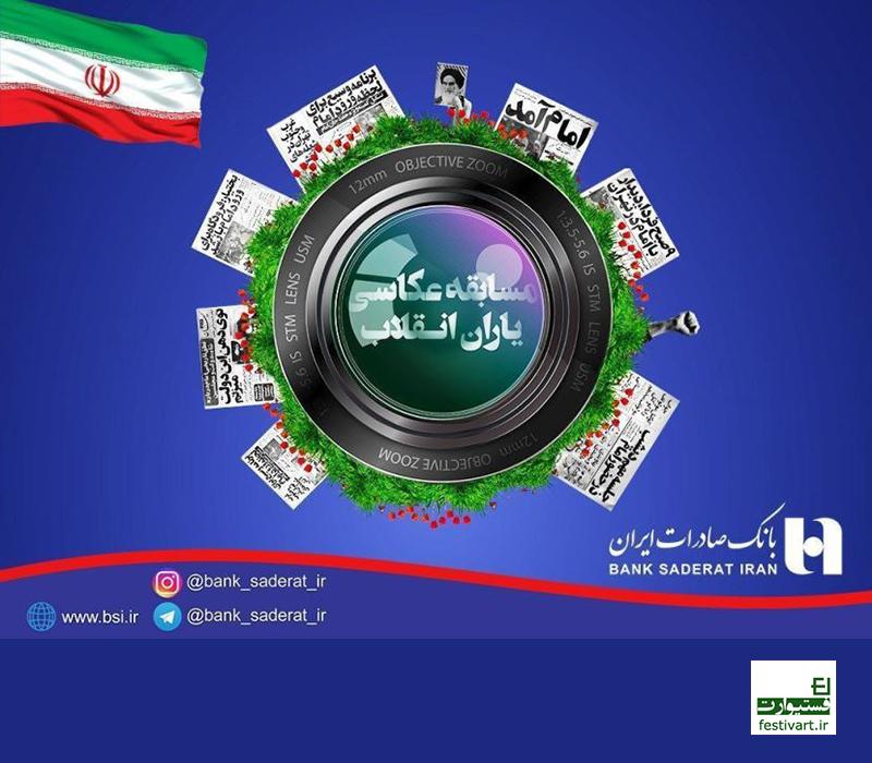 فراخوان جشنواره عکاسی «یاران انقلاب» توسط بانک صادرات ایران