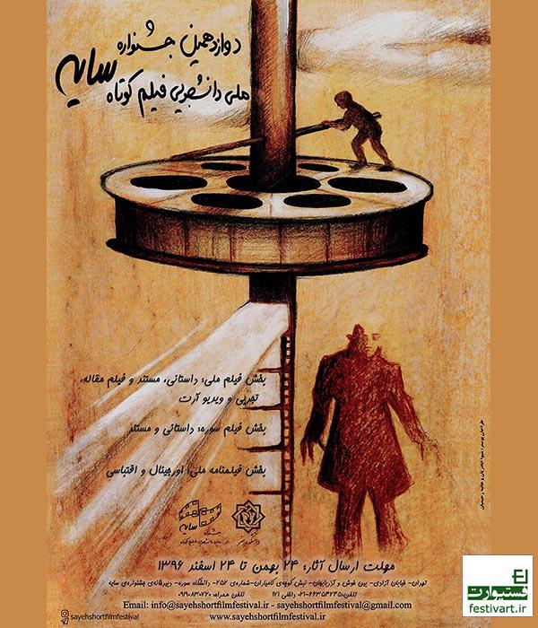 فراخوان جشنواره ملی دانشجویی فیلم کوتاه سایه