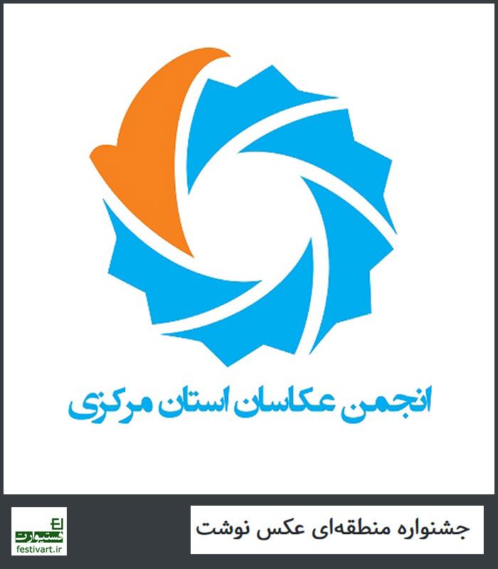 فراخوان جشنواره منطقه ای عکس نوشت انجمن عکاسان استان مرکزی