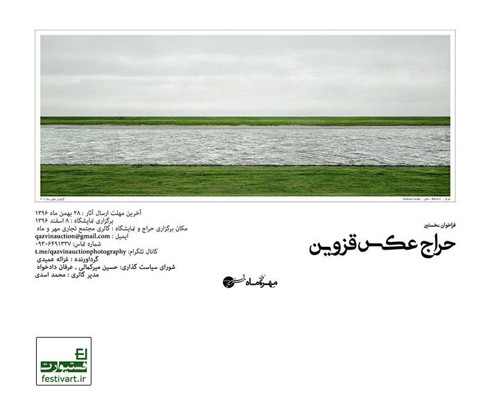 فراخوان حراج عکس قزوین
