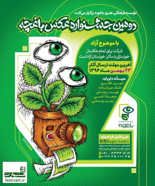 فراخوان دومین جشنواره عکس باغچه برای دانشجویان و فارغ التحصیلان عکاسی