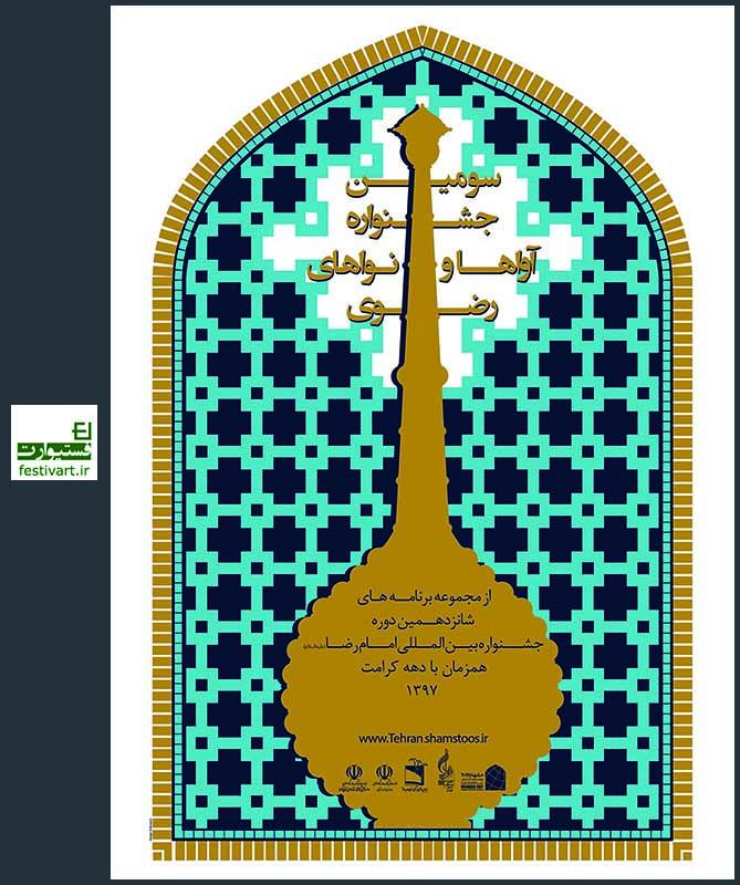 فراخوان سومین جشنواره سراسری آواها و نواهای رضوی