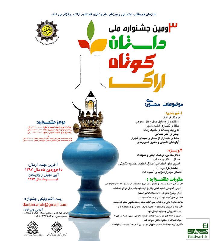 فراخوان سومین جشنواره ملی داستان کوتاه اراک