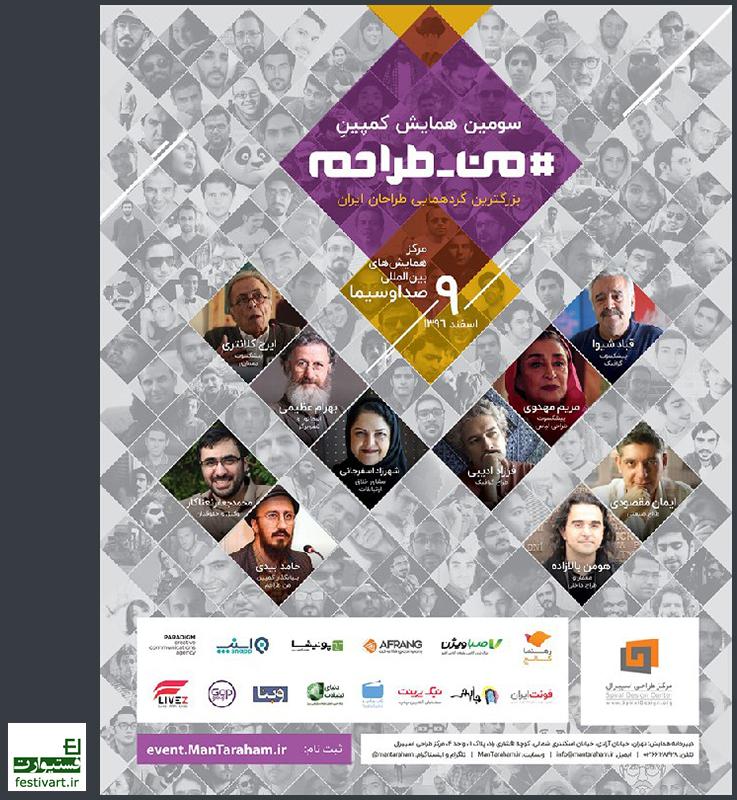 فراخوان سومین همایش کمپین #من_طراحم