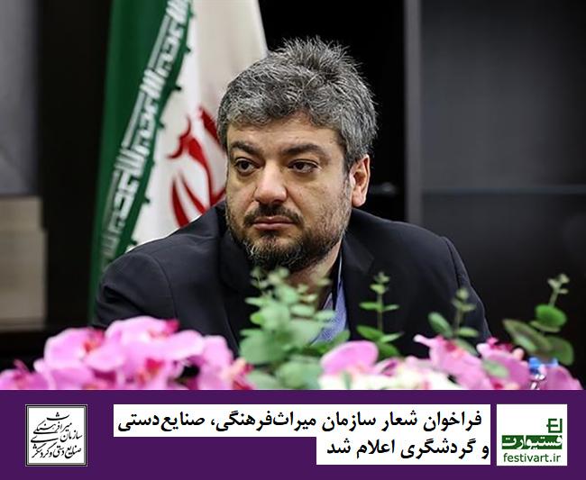 فراخوان شعار سازمان میراثفرهنگی، صنایعدستی و گردشگری