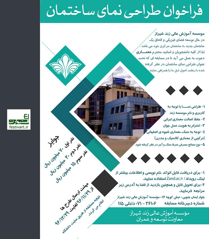 فراخوان طراحی نمای ساختمان موسسه آموزش عالی غیر انتفاعی ـ غیر دولتی زند شیراز
